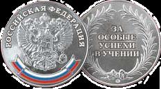 serebro_medal'