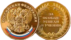 zoloto_medal'