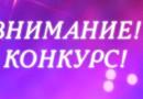 """Внимание! Конкурс! Всероссийский фотопроект """"Фокус"""""""