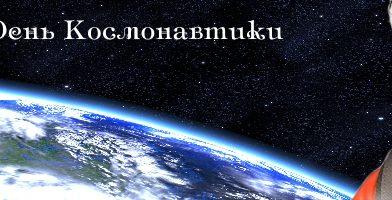 Гагаринский урок