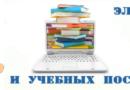 УМК (электронные учебники на 2019 – 2020 учебный год)