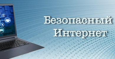 "Акция ""Месяц безопасного Интернета"""