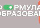 Всероссийский форум «Формула образования»